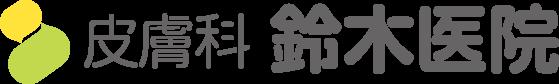 新潟市の皮膚科【医療法人社団 鈴木医院】