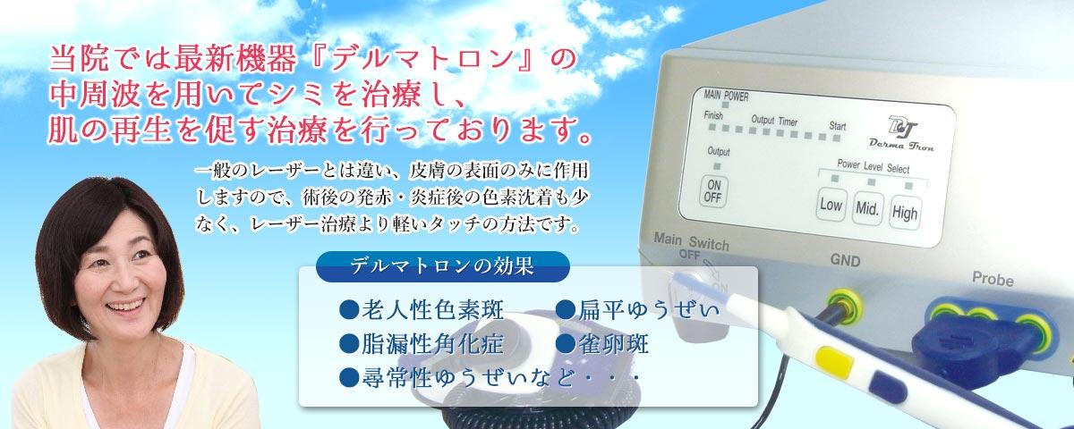 当院では最新機器『デルマトロン』の中周波を用いてシミを治療し、肌の再生を促す治療を行っております。